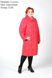 Сессиль пальто
