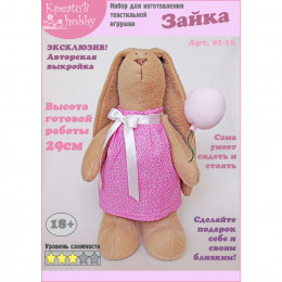 """Набор для изготовления игрушки «Зайка"""""""