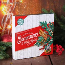 """Набор шоколадных конфет """"Любимому воспитателю с Новым годом"""""""