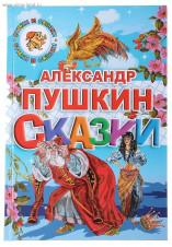 """Книга """"Сказки. Пушкин А.С. """" 120стр"""