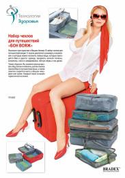 Набор чехлов для путешествий «БОН ВОЯЖ» (5pcs luggage organi