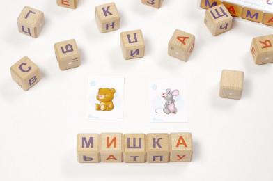"""Новые магнитные кубики """"Я сам читаю"""" 1 часть"""