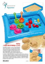 Набор «ЧУДО-ПЕСОЧНИЦА» (1,3 кг) (Smart Sand)