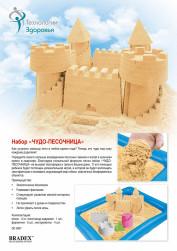 Набор «ЧУДО-ПЕСОЧНИЦА» (2 кг) (Smart Sand)
