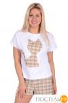 Женская пижама ЖП 008 (белый+бежевая клетка)
