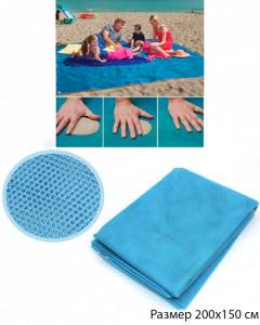 Пляжная подстилка анти-песок 200х150 см