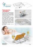 Полка для ванны «МАЛЬДИВЫ» (Bathroom Bathtub Caddy)