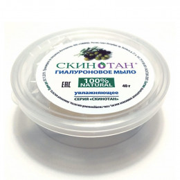 100% натуральное мыло «СКИНОТАН гиалуроновое»