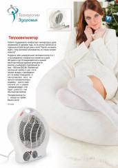 Тепловентилятор (FAN heater)