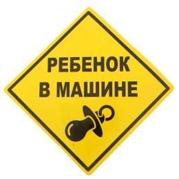 """Наклейка - знак на авто """"Ребенок в машине"""", 11 х 11 см"""