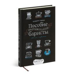 Книга «Пособие профессионального баристы»