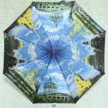 Зонт женский Arman