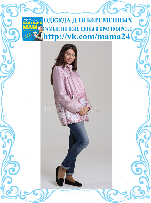 Плащ-ветровка  для  беременных