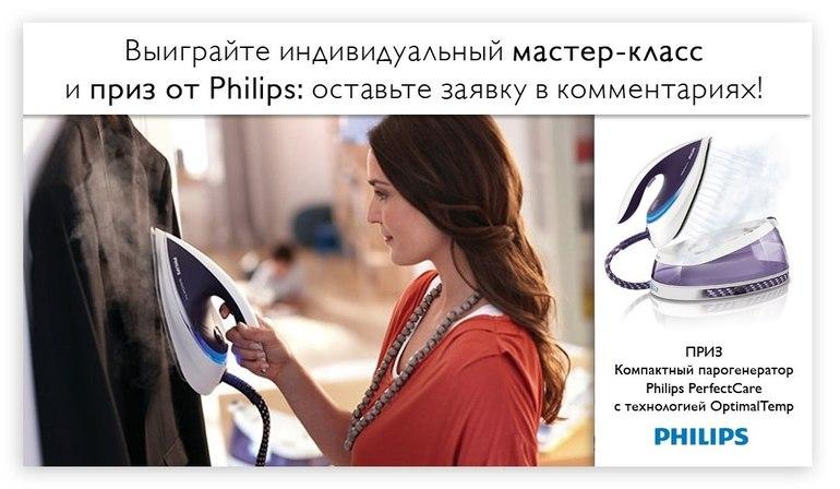 Два мастер-класса сразу! Выигрывайте парогенератор от Philips!