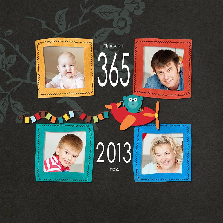 365,  2013