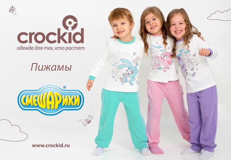 Купить Одежду Crockid