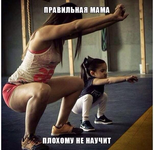 Спортивные мамы с детьми