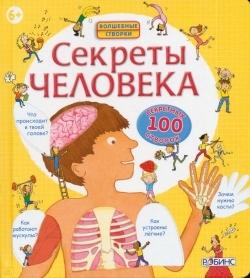 Посоветуйте  познавательную  книгу  с  окошками  на  5  лет.
