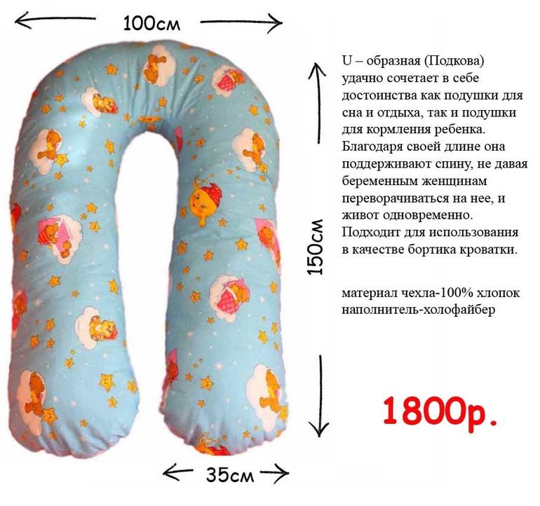 Подушка для беременных своими руками u формы 186