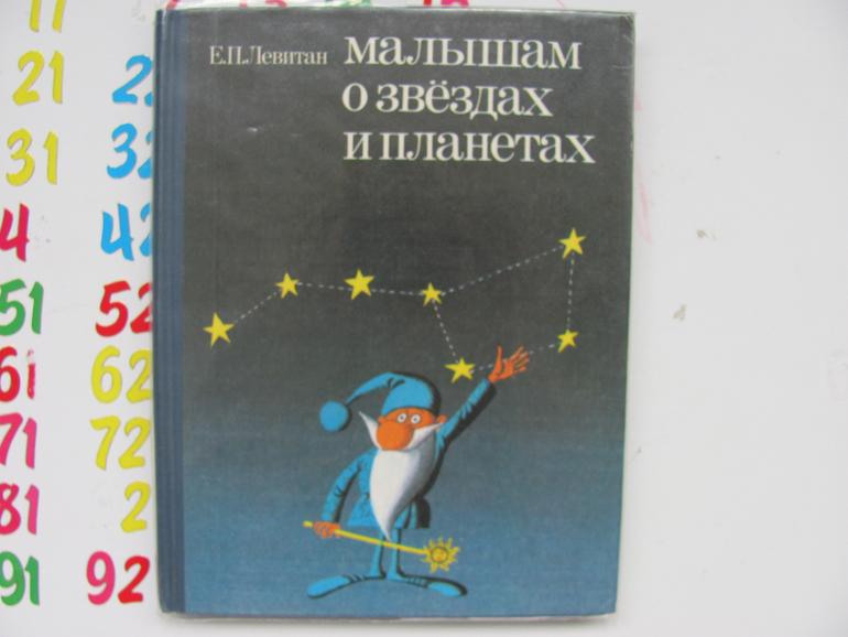 малышам о звездах и планетах читать женщины привлекают мужчин