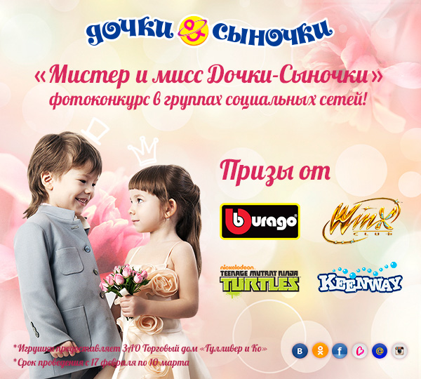 конкурс «Мистер и Мисс Дочки-Сыночки»!