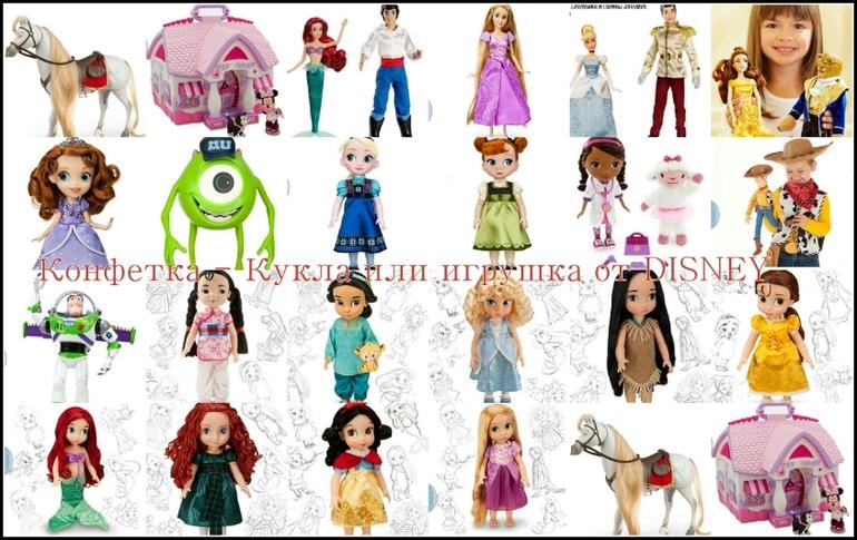Конфетка-Кукла или игрушка от Dis*ney)))