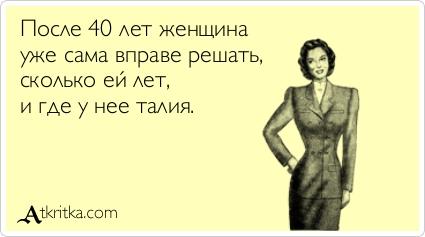 Прикольное поздравление на 40 лет женщине с юмором 53