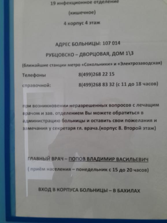 Какие сегодня дежурные больницы санкт-петербурга