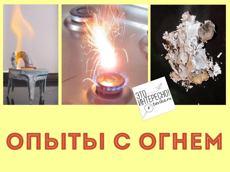 Химические опыты в домашних условиях с огнем