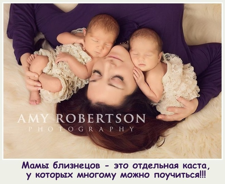 Поздравление с днем рождения близнецов маме