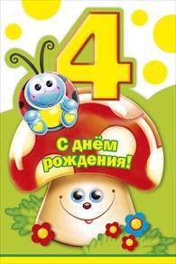 картинки с днем рождения 4 года