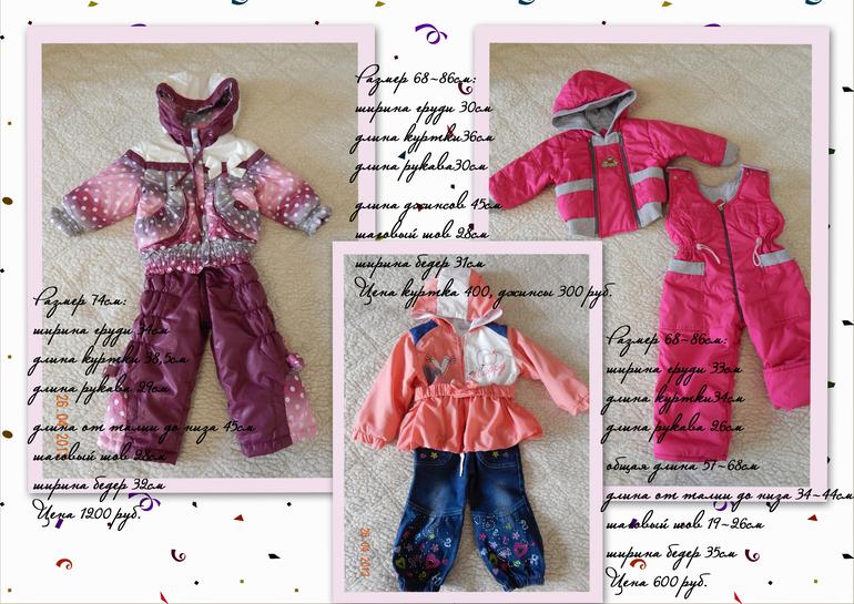 Одежда демисезонная для девочки на рост от 68 до 86см. Регион. Почта.