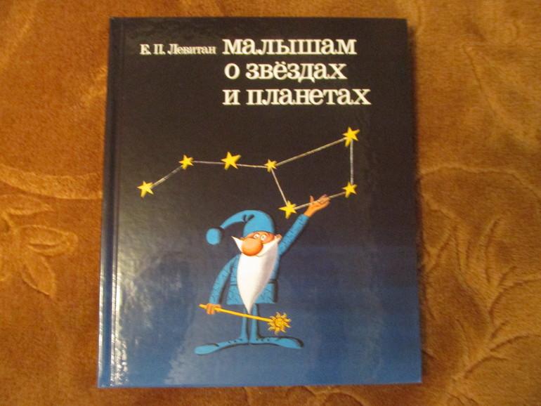 малышам о звездах и планетах читать принудительном