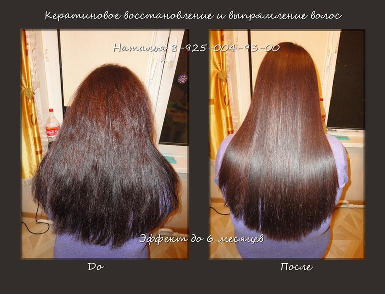 Как дома самой сделать кератиновое выпрямление волос