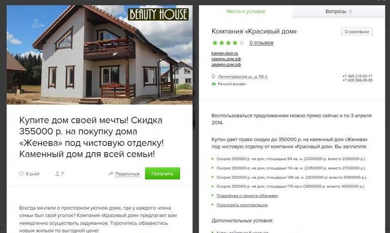 Акция! Бесплатные купоны, скидка на строительство дома 350 000 руб. от компании www.kamen-dom.ru