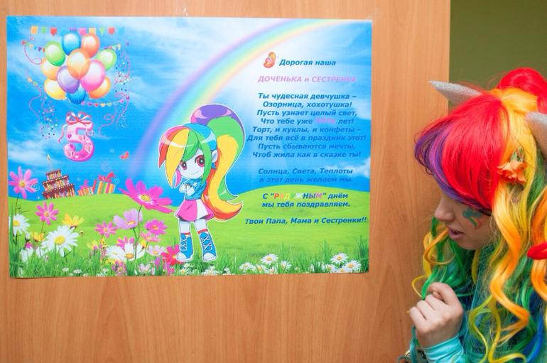 Наш  Радужный  день  рождения  и  Пони  Радуга!!