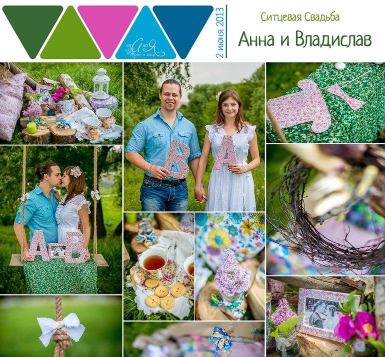 Ситцевая свадьба Анны и Владислава