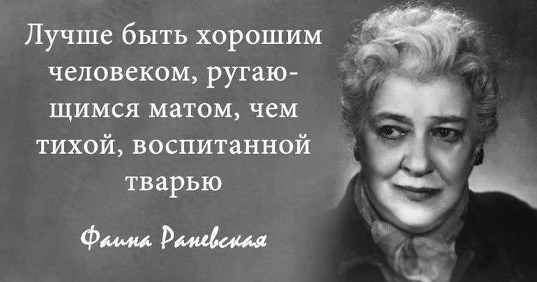 Фаина Раневская.  Гениально!!!!!!