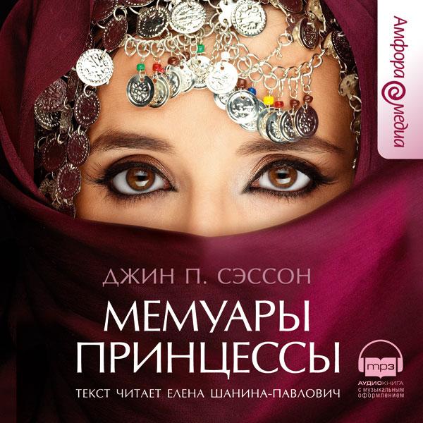 Книги о восточных женщинах скачать бесплатно