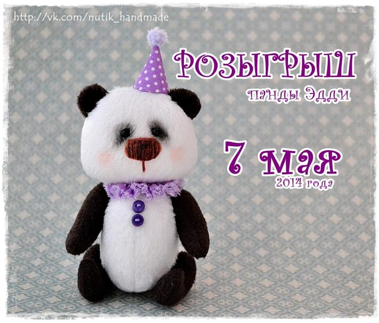 РОЗЫГРЫШ  панды  Эдди  до  7  МАЯ  2014