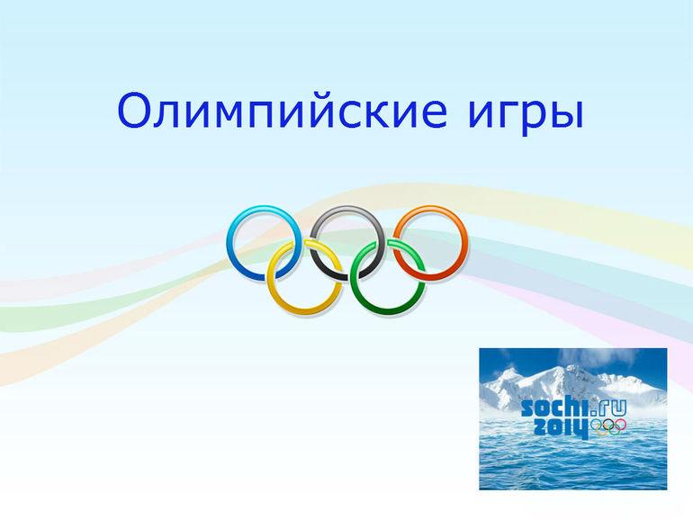 Наша Олимпиада в Сочи 2014 часть 1