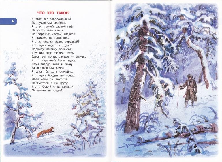 Стих есенина для детей о зиме