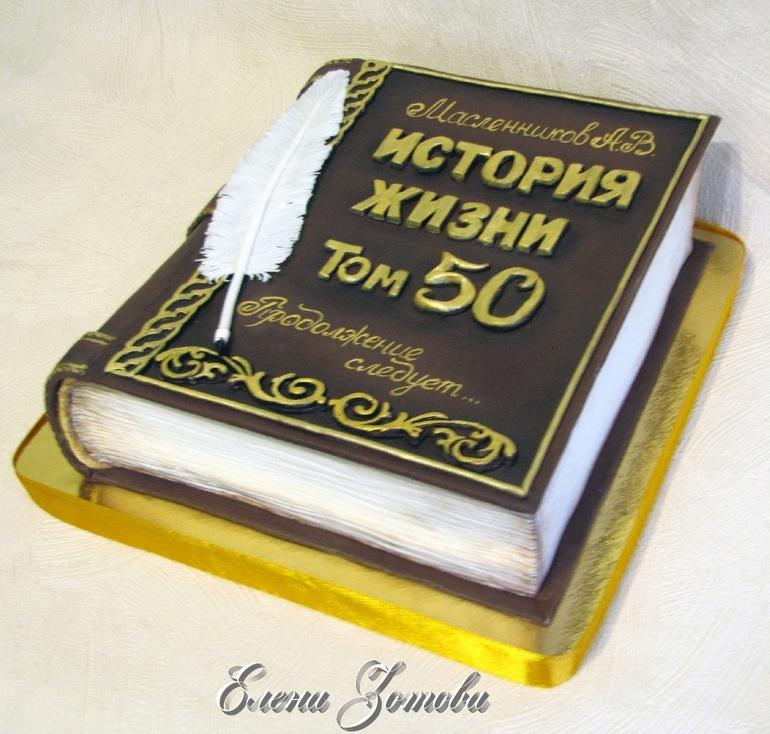 фото торты книга