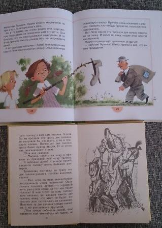 Бабушкин подарок зощенко читать с картинками 30