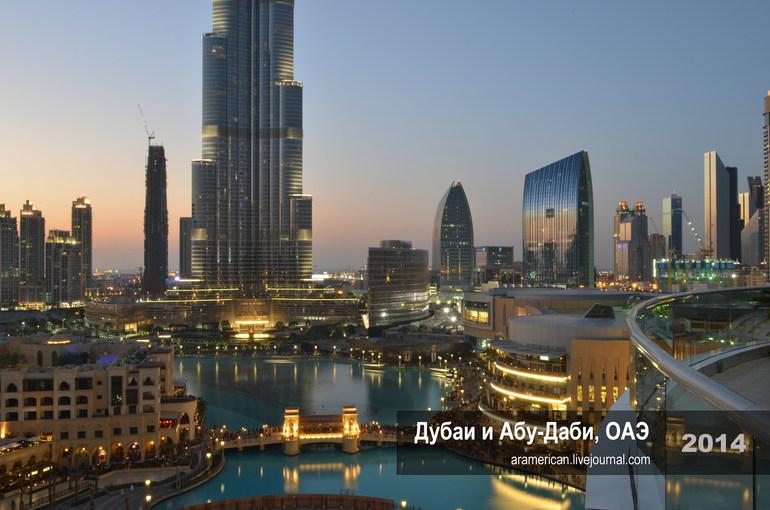 Фоотчет о Дубаи и Абудаби