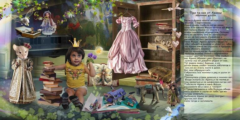 Приключение Маленькой принцессы