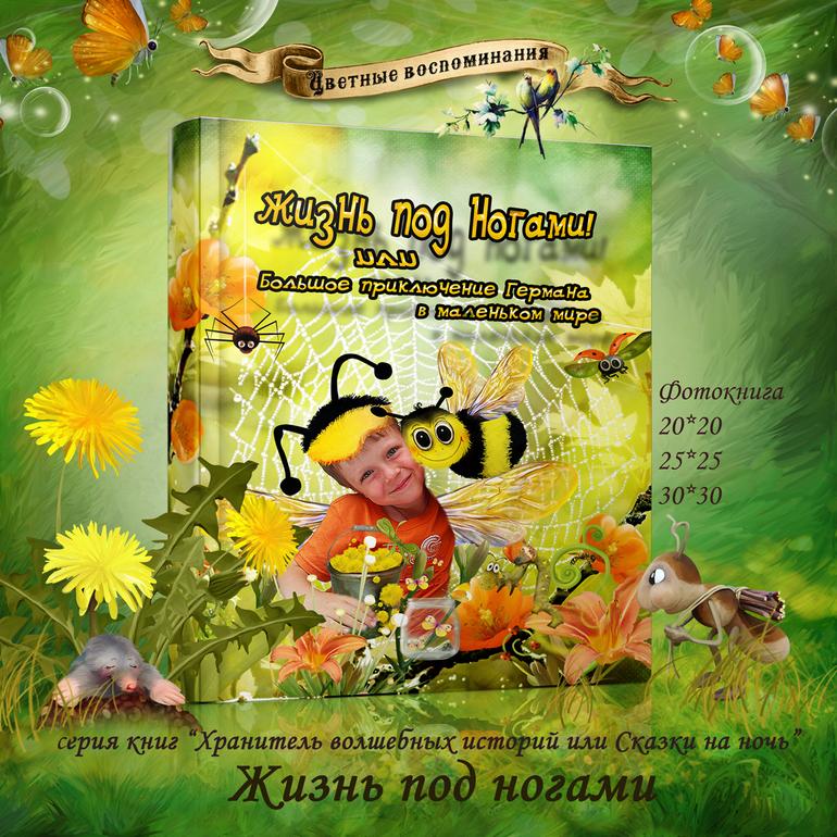 Большое приключение в маленьком мире..или Жизнь под ногами)))