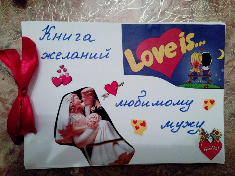 Подарок мужу своими руками на 10 лет свадьбы