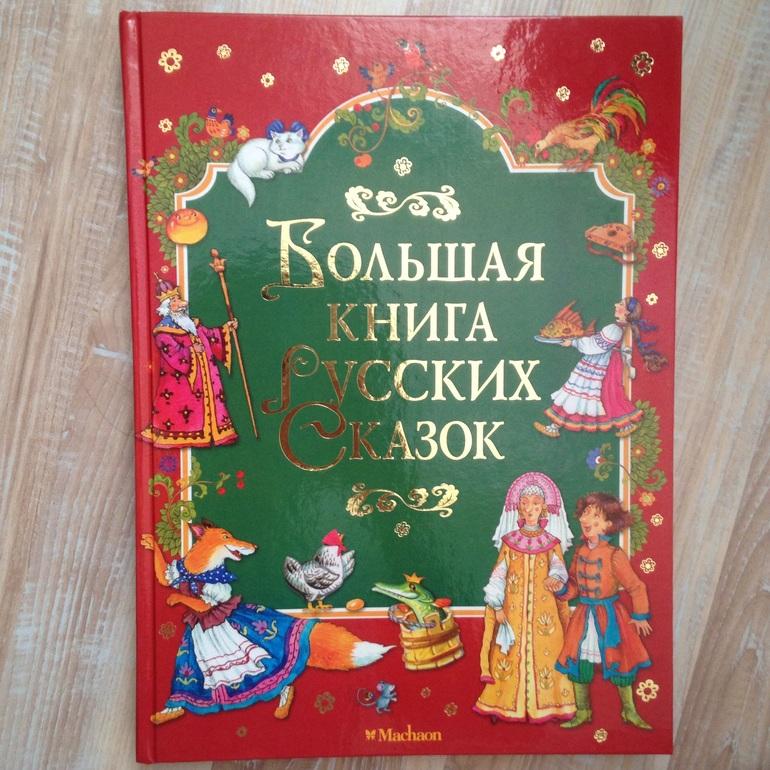 Большая книга русских сказок скачать