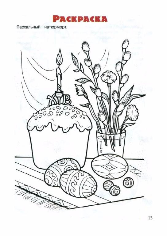 Пасхальный рисунок для детей